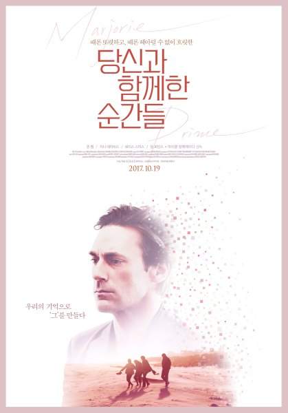 Marjorie Prime South Korean Poster