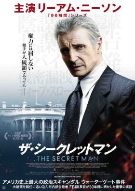 Mark Felt Japanese Poster