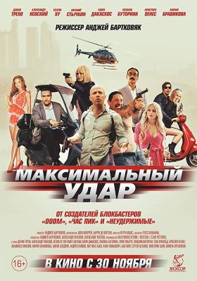 Maximum Impact Russia Poster