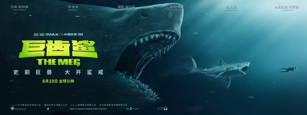 The Meg Movie - New Banner Poster from China