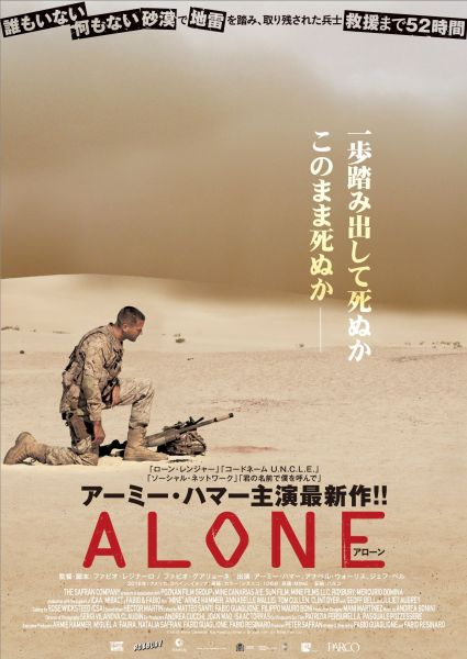 Mine Movie Poster from Japan - Alone