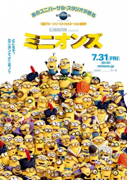 Minions Japanese Poster