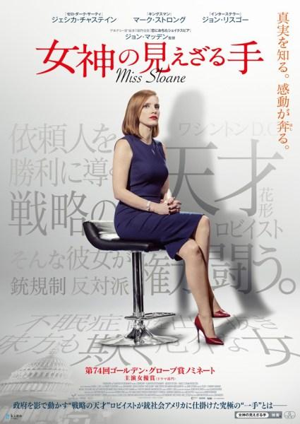 Miss Sloane Japanese Poster