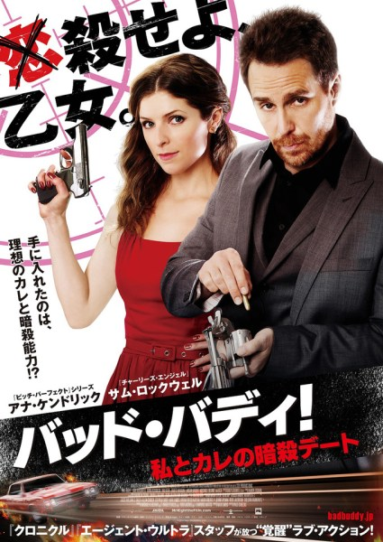 Mr Right Japanese Poster