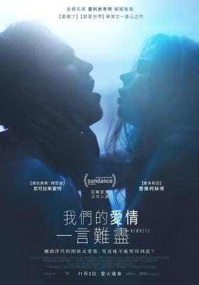 Newness Taiwan Poster