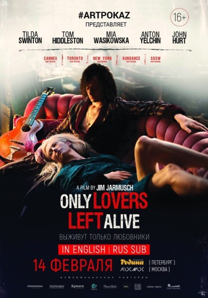 Only Lovers Left Alive Russian Poster