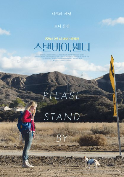 Please Stand By South Korean Poster