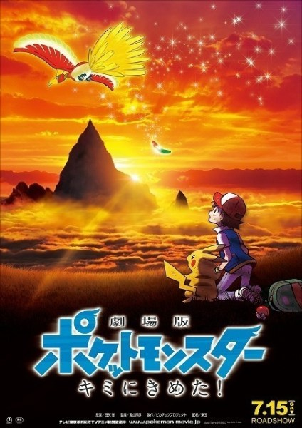 Pokemon I Chose You Movie Poster