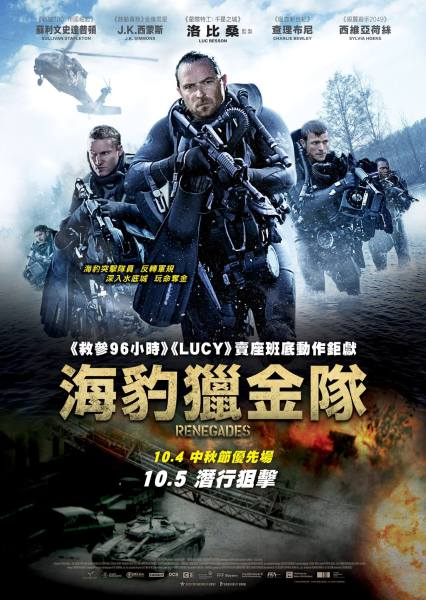 Renegades HK Poster