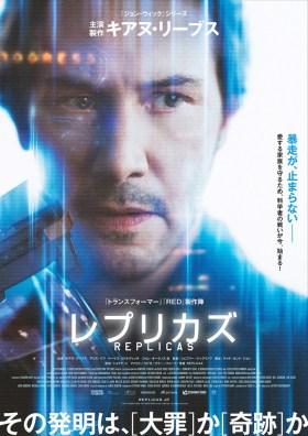 Replicas Japan Poster