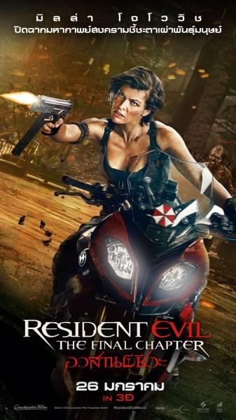 Resident Evil 6 The Final Chapter Thai Poster