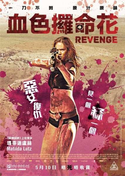 Revenge Hong Kong Poster