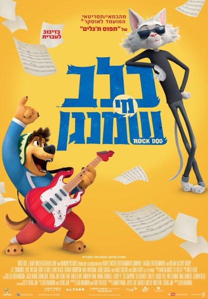 Rock Dog Movie Israeli Poster