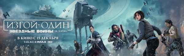 Rogue One Russian Banner Poster