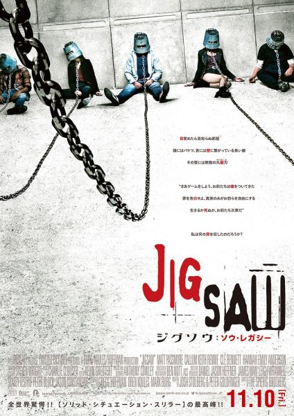 Saw 8 Jigsaw Japanese Poster