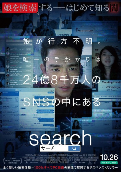 Searching New Film Poster