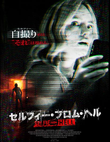 Selfie From Hell New Film Poster From Japan