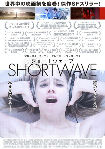 Shortwave Japanese Poster