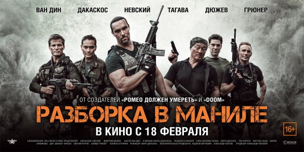Showdown In Manila Russian Poster