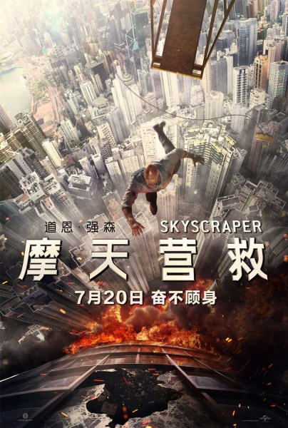 Skyscraper Chinese Poster