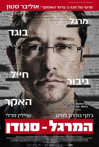 Snowden Israeli Poster