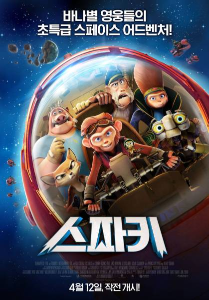 Spark A Space Tail South Korean Poster