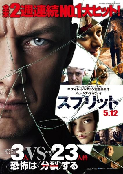 Split Japanese Poster