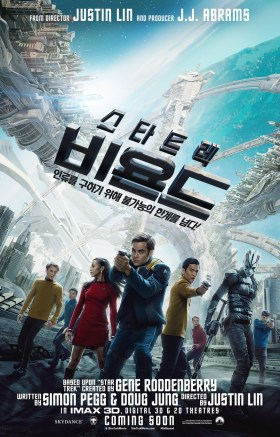 Star Trek 3 Korean Poster