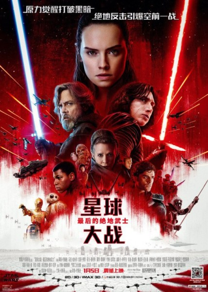 Star Wars 8 New International Poster