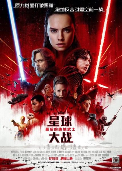 Star Wars 8 New International Poster