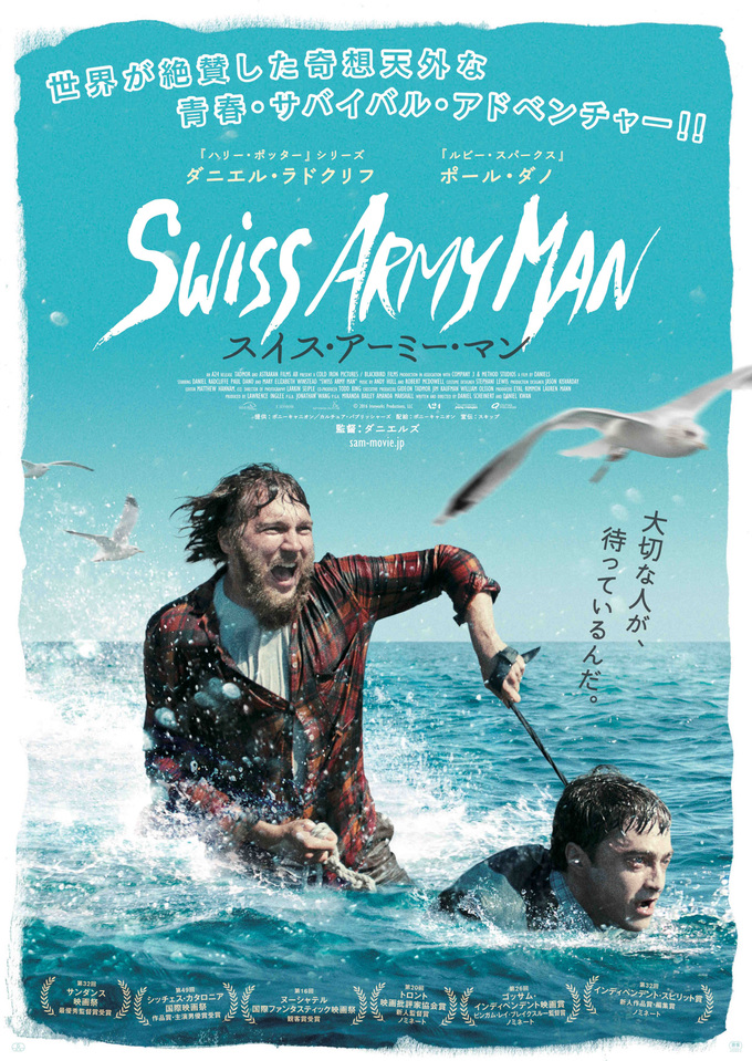 swiss army man teaser trailer