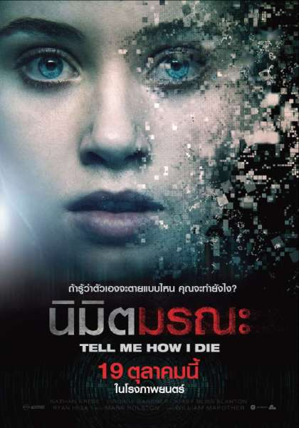 Tell Me How I Die Movie Thai Poster