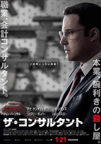 The Accountant Japanese Poster
