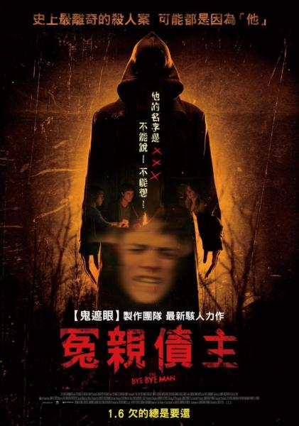 The Bye Bye Man Asian Poster