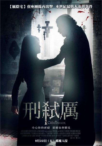The Crucifixion Taiwanese Poster