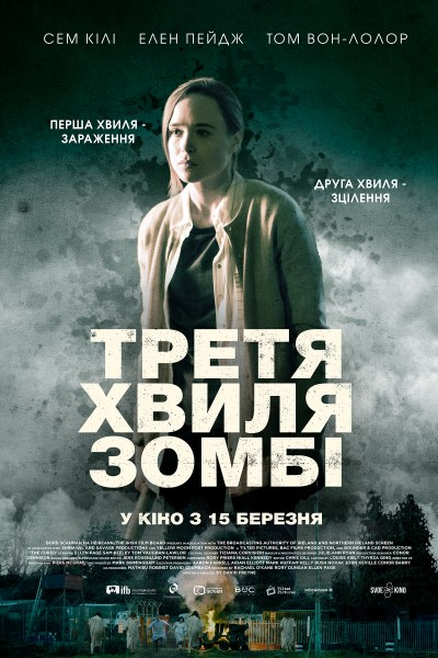 The Cured Poster From Ukraine