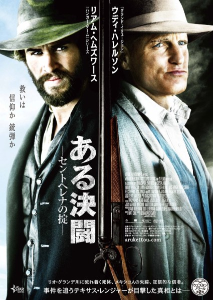 The Duel Japanese Poster