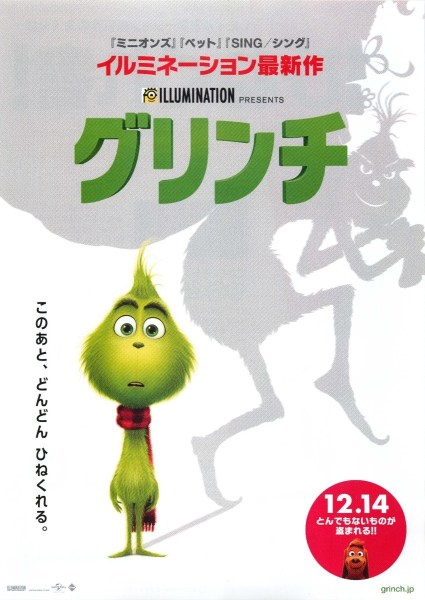 The Grinch Japan Poster