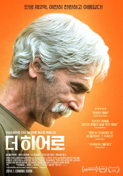 The Hero South Korean Poster