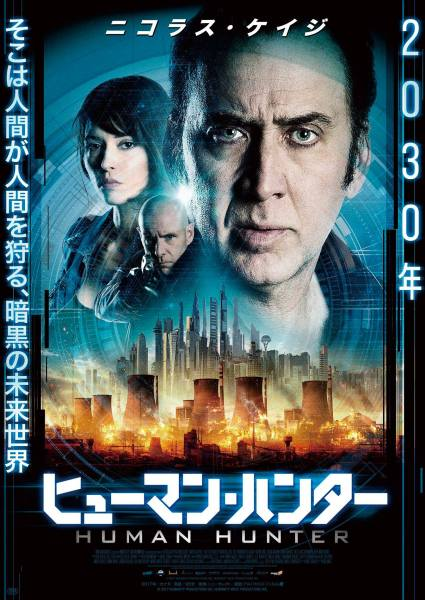 The Humanity Bureau Japanese Poster - Human Hunter