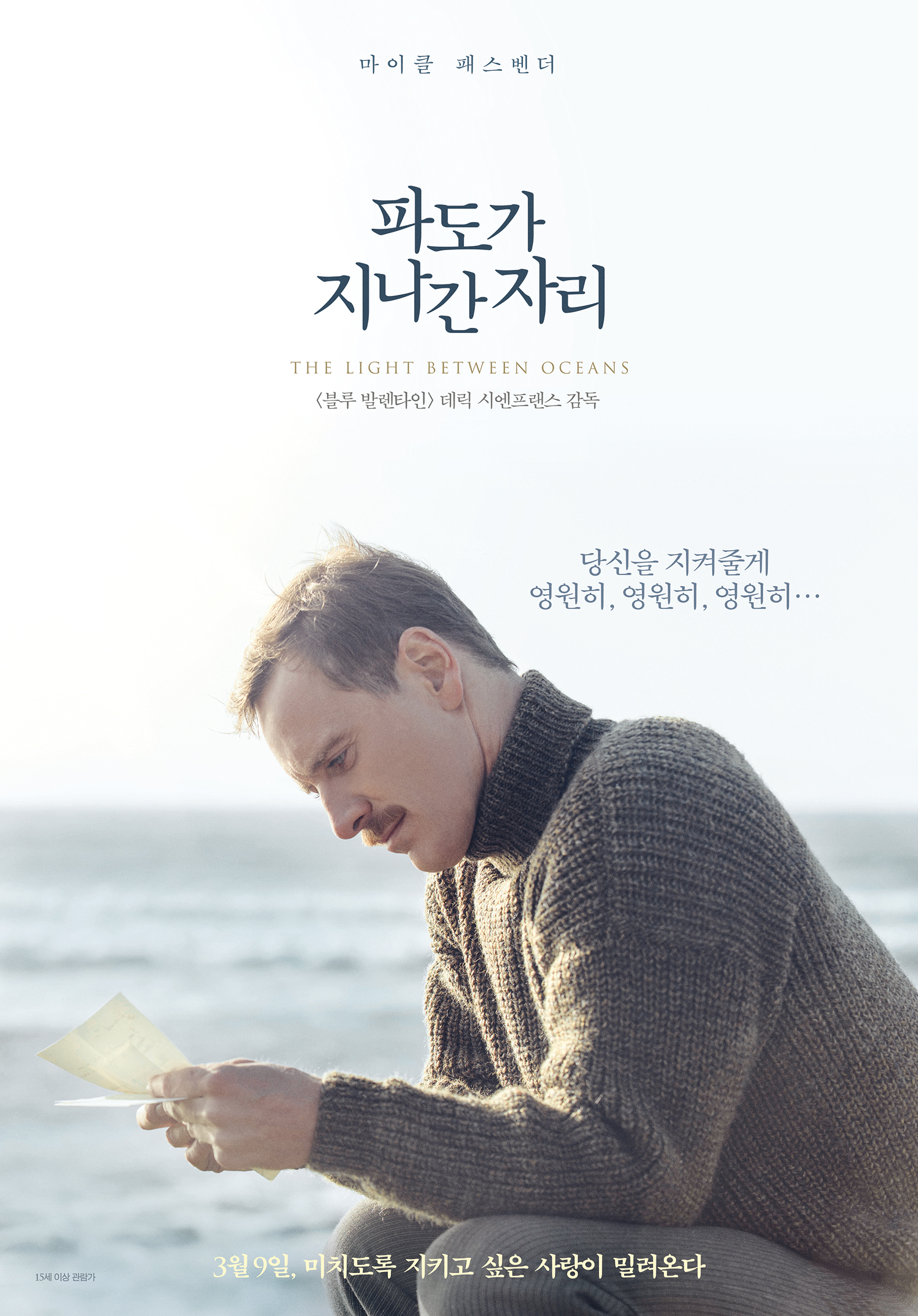(Click On A Poster To Enlarge.) The Light Between Oceans ...