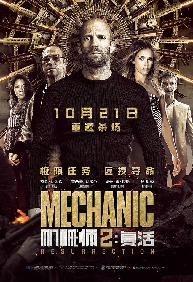the mechanic 2 teaser trailer