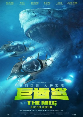 The Meg New Chinese Film Poster