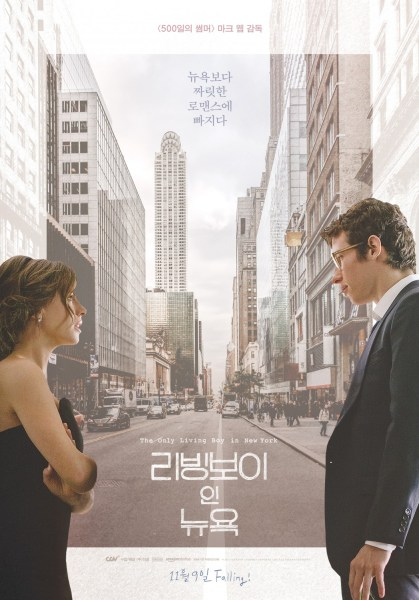 The Only Living Boy In New York Korean Poster