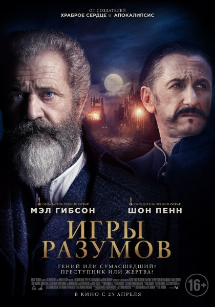 The Professor And The Madman Russia Poster
