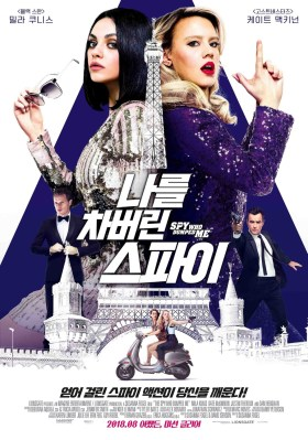 The Spy Who Dumped Me Korean Poster