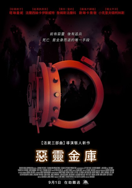 The Vault Movie Taiwanese Poster