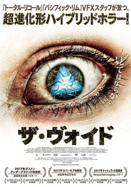 The Void Japanese Poster