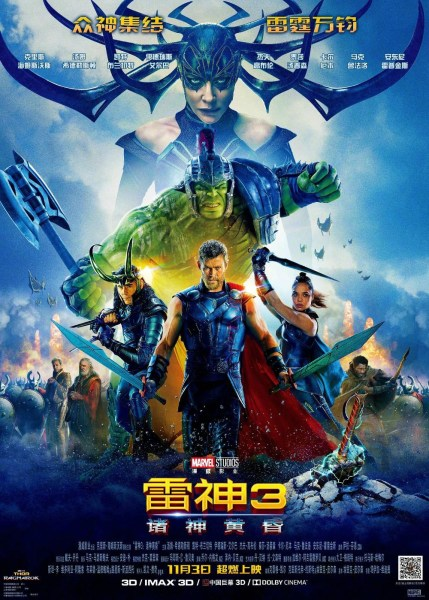 Thor Ragnarok Chinese Poster