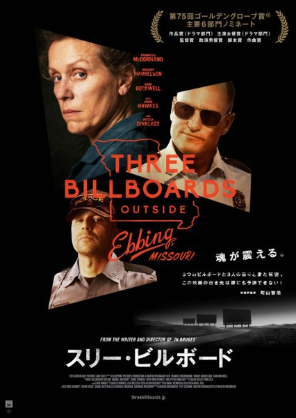Three Billboards Japanese Poster